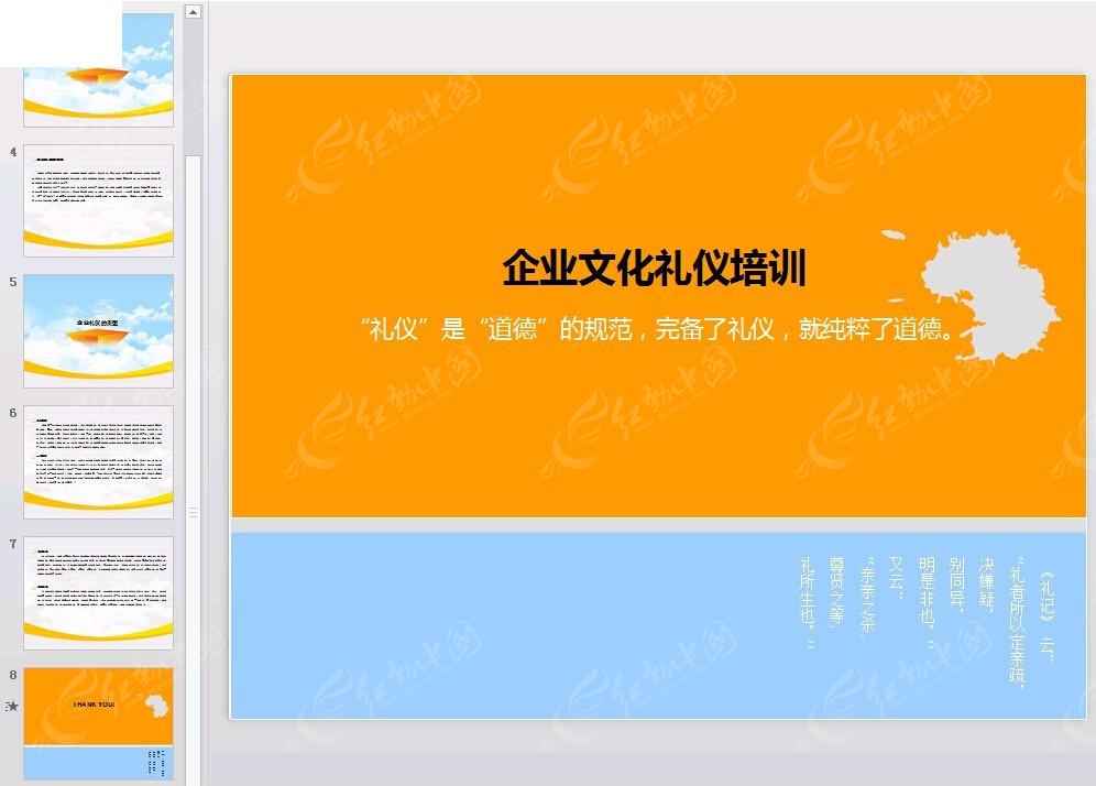企业文化礼仪培训ppt模板免费下载_企业商务素材图片
