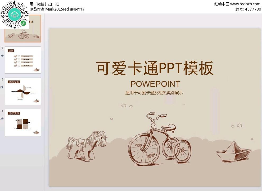 手绘卡通自行车背景ppt模板免费下载_企业商务素材