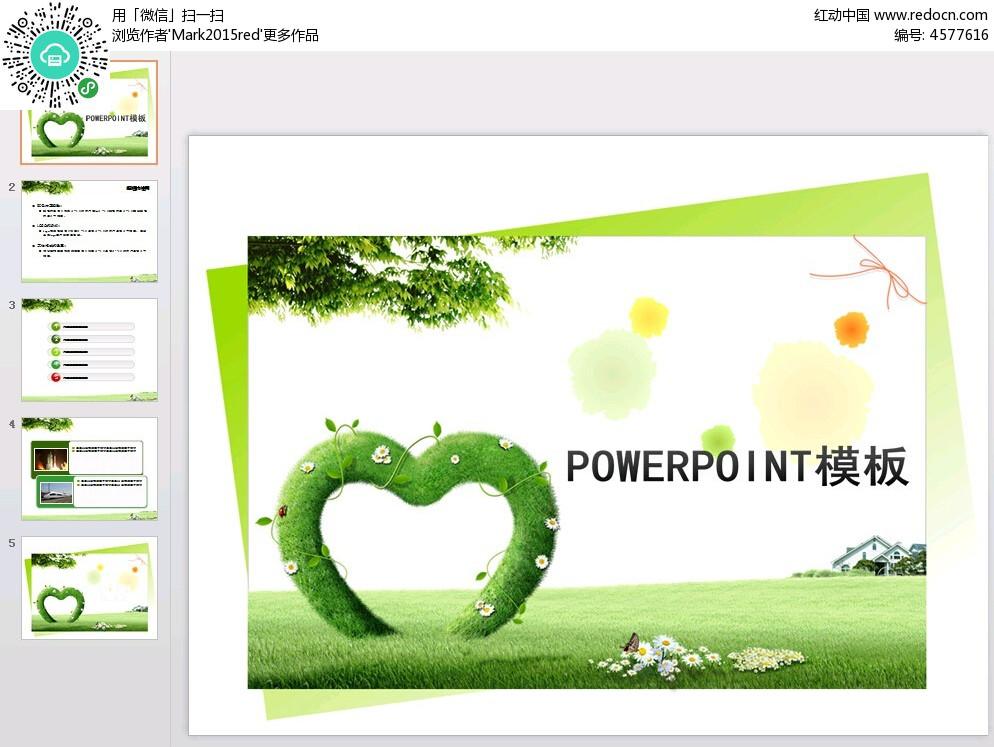 植物爱心背景ppt模板