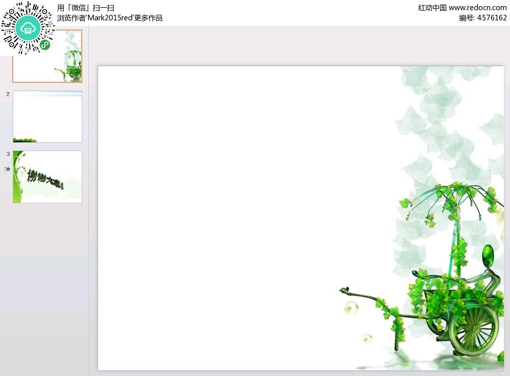 ppt 背景 背景图片 壁纸 边框 模板 设计 相框 1000_718图片