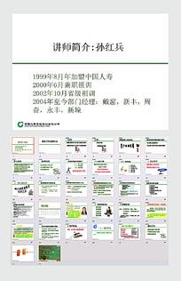 南京师范大学 校门背景 ppt 企业商务
