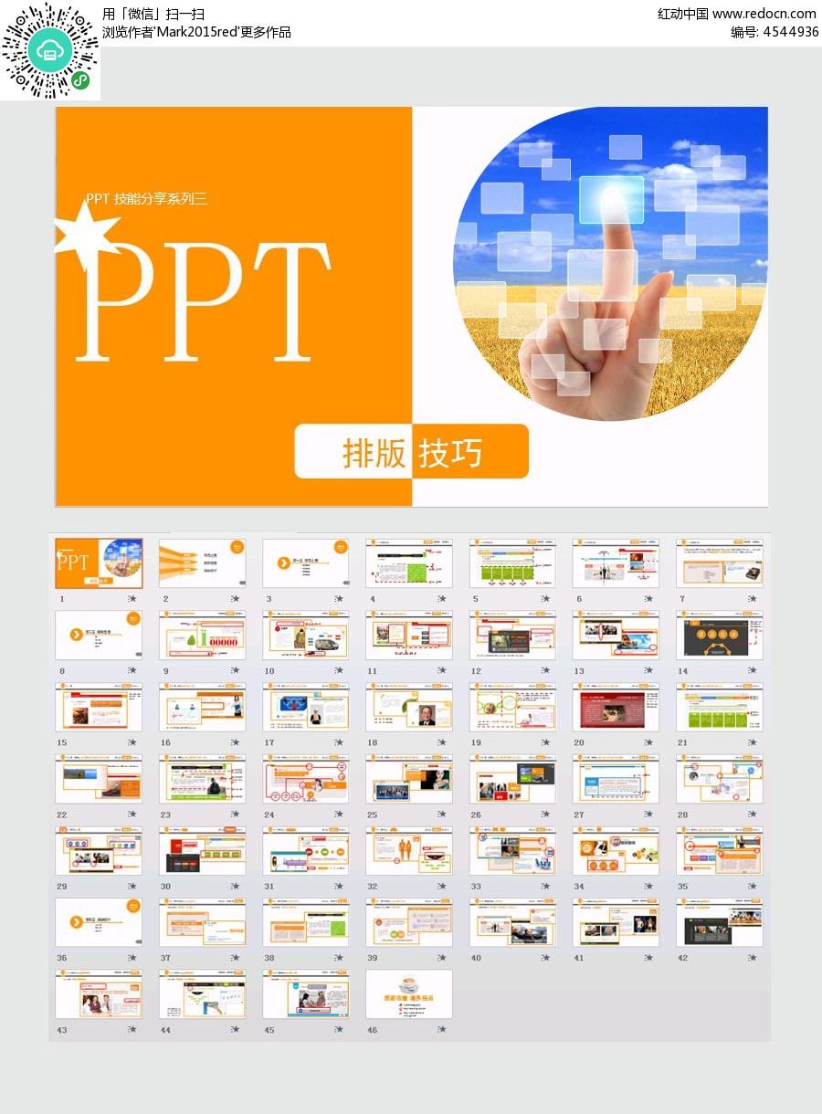 橙色排版技巧背景ppt图片