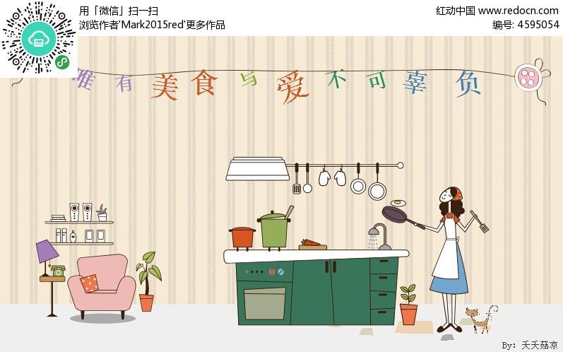 厨房卡通背景ppt