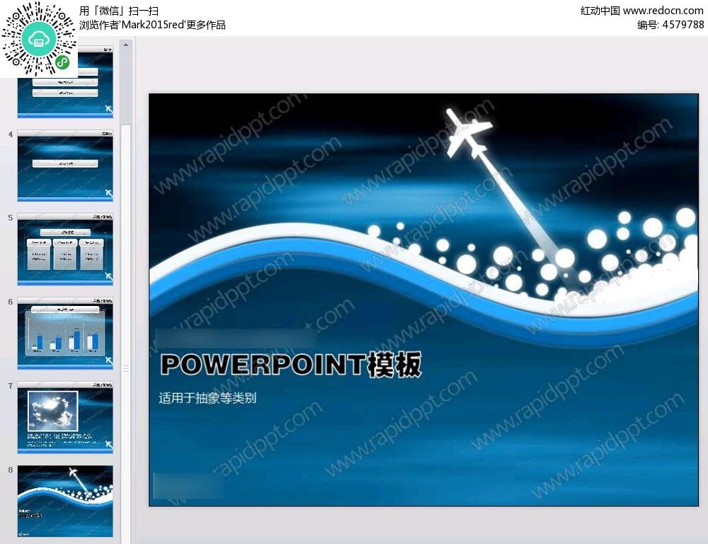 飞机海浪背景ppt