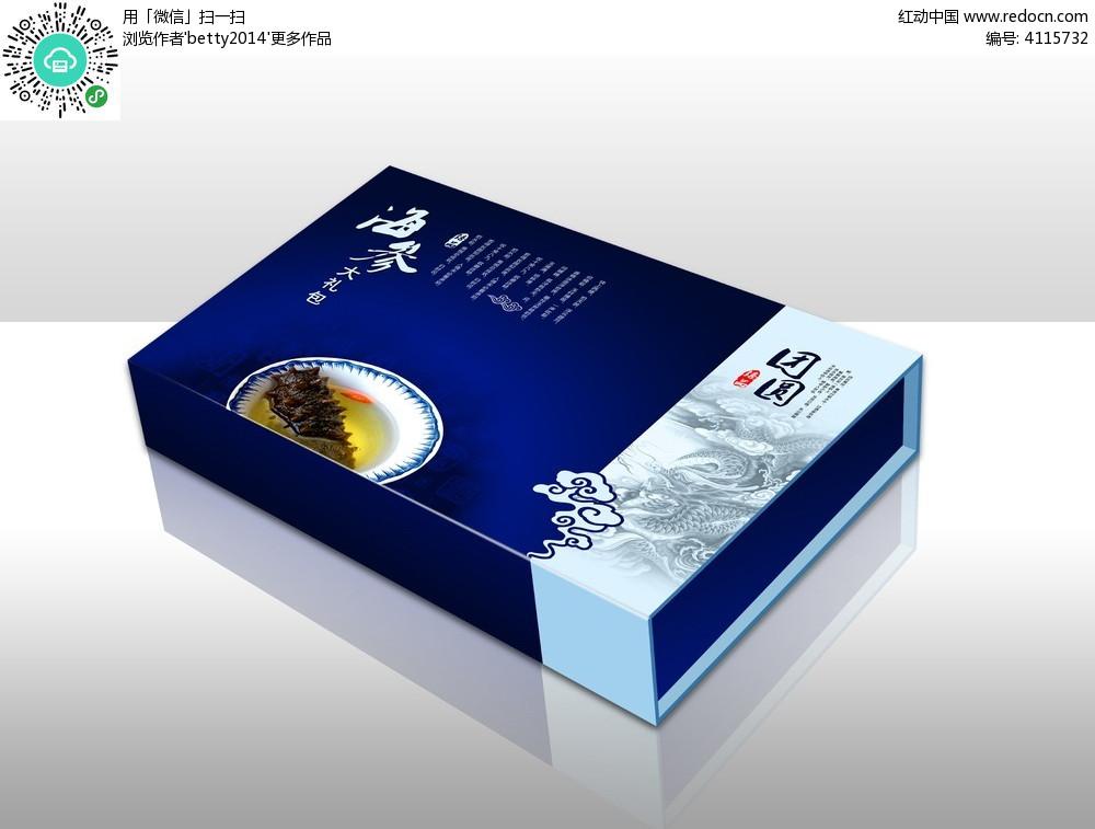 海参蓝色礼盒包装设计