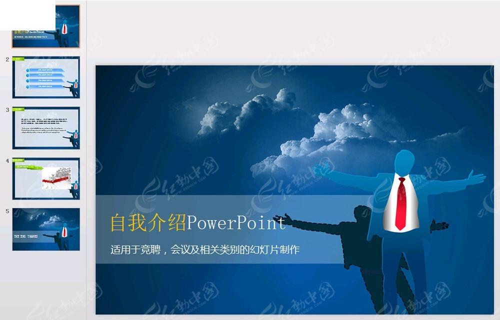 红色领结自我介绍背景ppt素材免费下载(编号4543212)图片