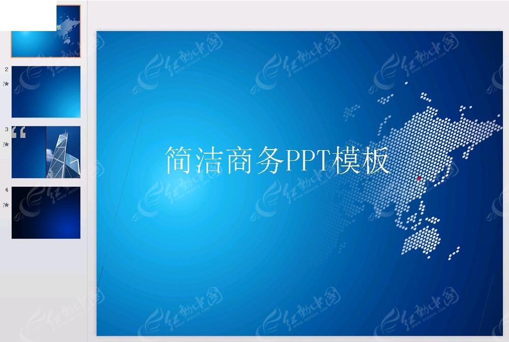 免费素材 ppt模板 ppt模板/ppt图表 企业商务 简洁商务蓝色背景ppt