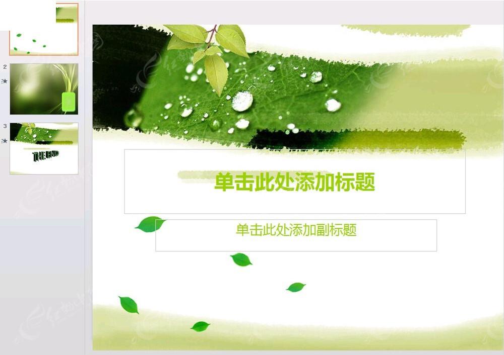 绿色水滴叶子背景ppt模板
