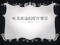 欧美花边幻灯片背景模板