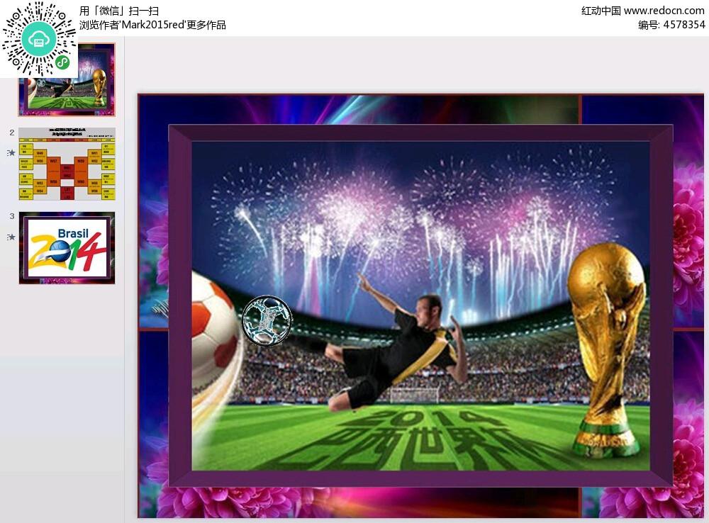 世界杯球赛背景ppt图片