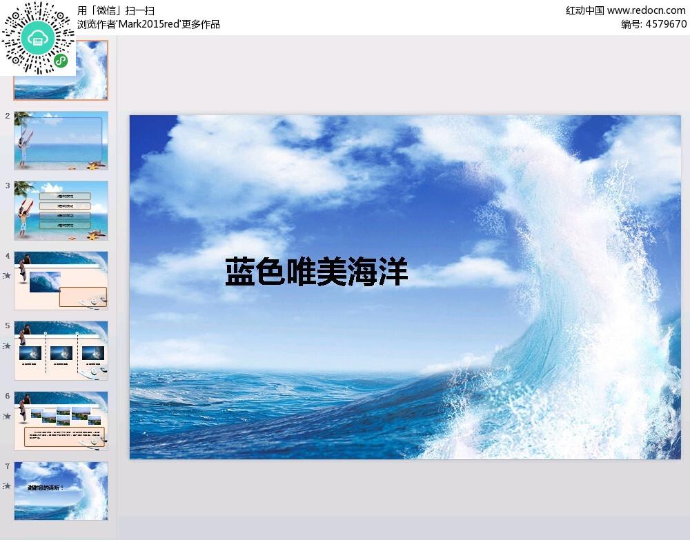 免费素材 ppt模板 ppt模板/ppt图表 企业商务 水花海洋封面背景ppt