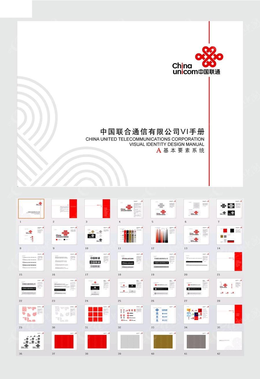 中国联通背景ppt素材免费下载 编号4544780 红动网