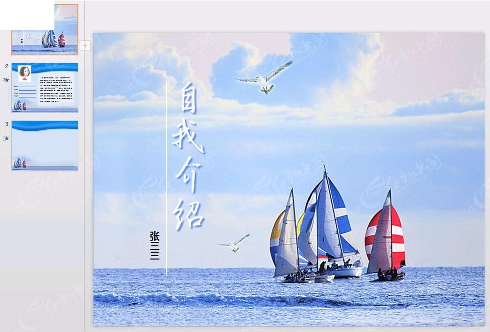帆船海洋背景ppt素材免费下载(编号4545318)_红动网图片