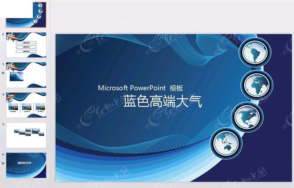 免费素材 ppt模板 ppt模板/ppt图表 企业商务 蓝色高端背景ppt  请您图片