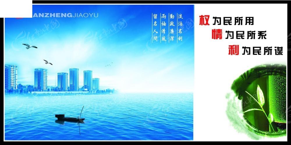 廉政教育宣传海报设计PSD免费下载 展板户外素材 编号3795754