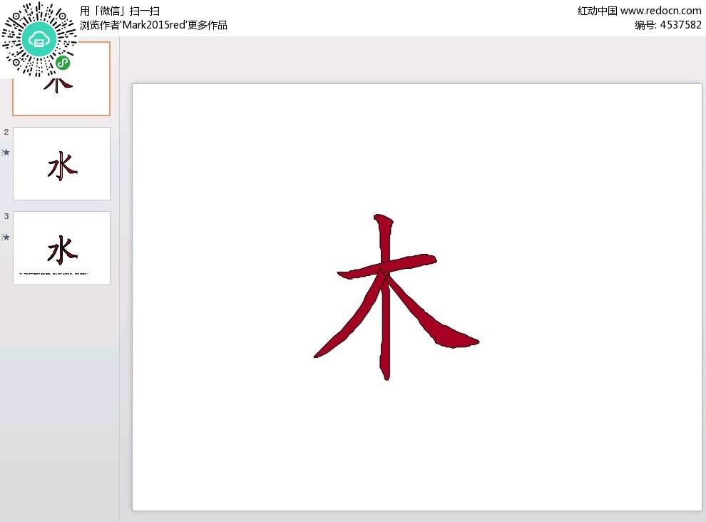木字的设计图片