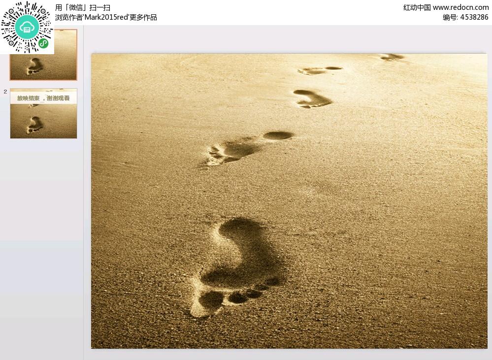 沙漠中的脚印ppt背景模板