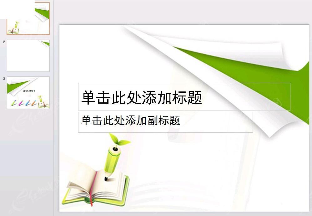 书本铅笔背景ppt免费下载_其他ppt素材图片