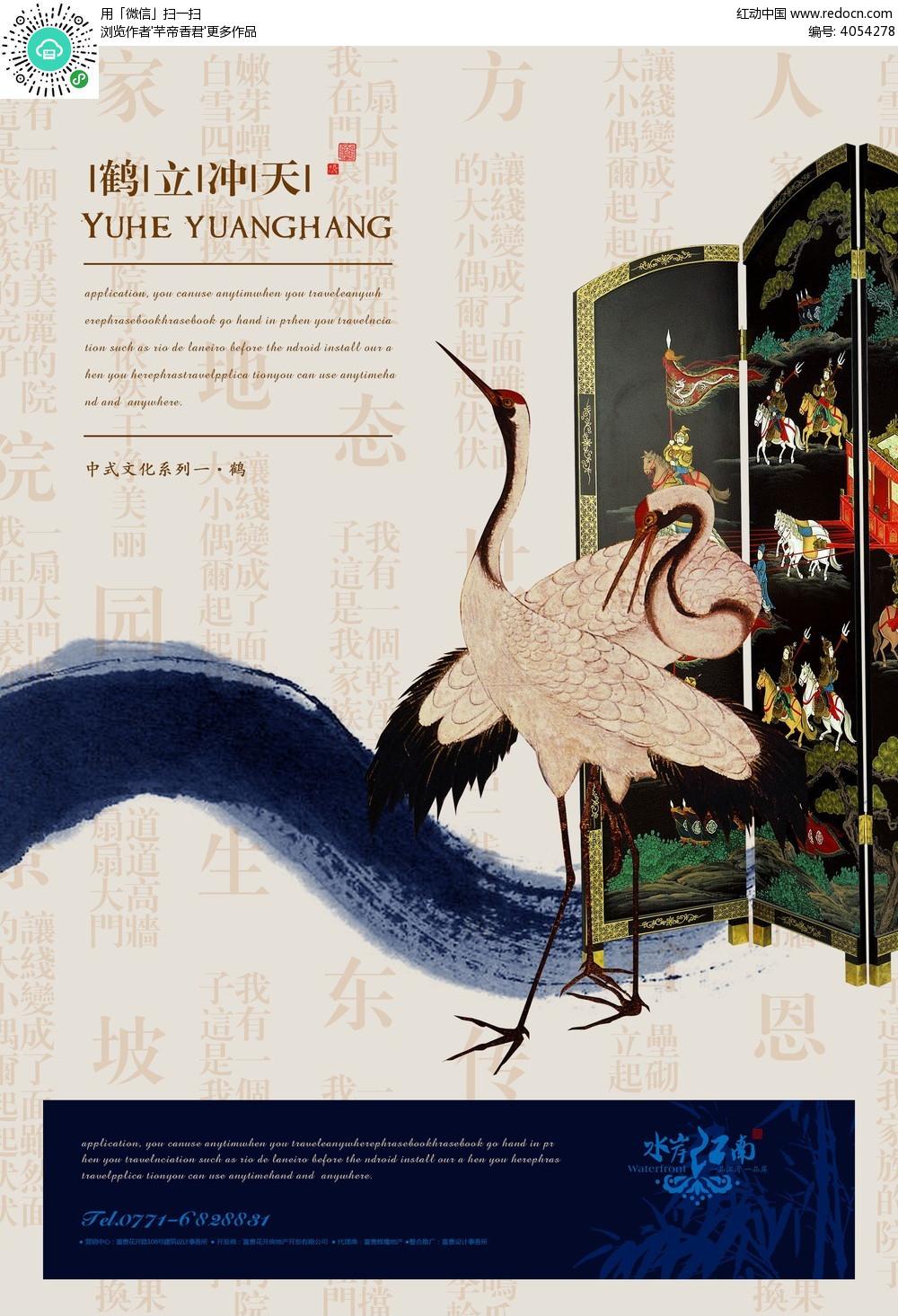 水岸江南房地产中式文化广告之鹤图片