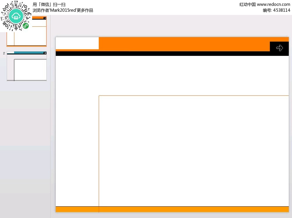 白色简单边框背景ppt