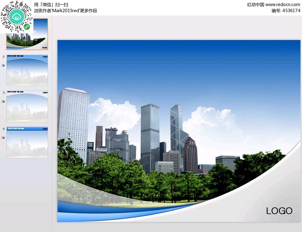 高楼大厦背景ppt素材免费下载_红动网图片