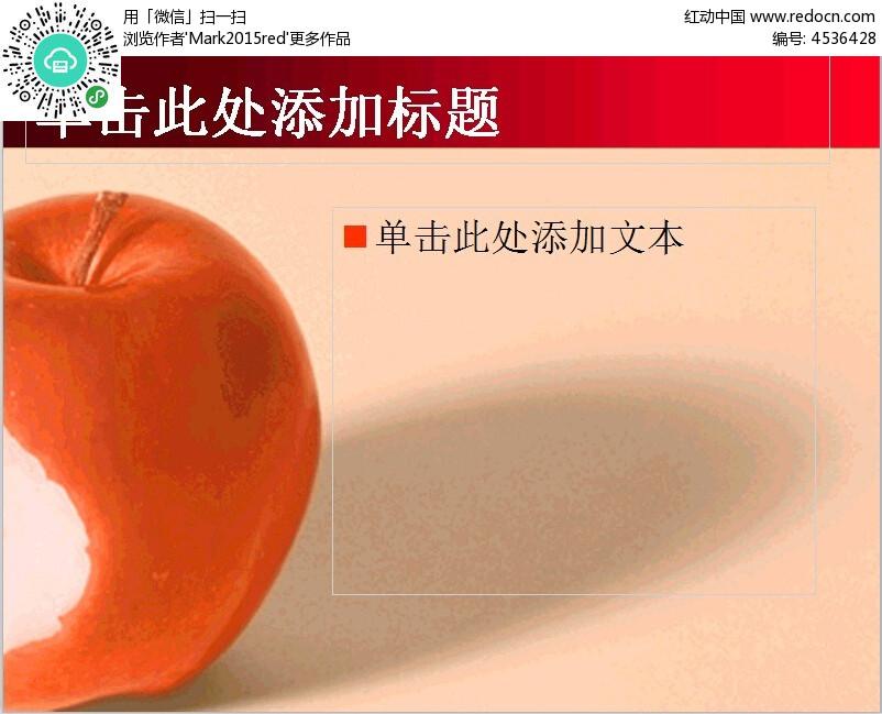 红苹果背景ppt