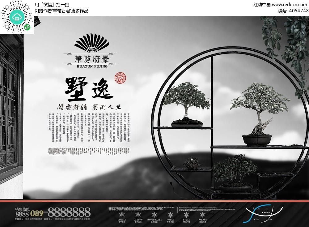 华尊府景房地产中式广告之墅逸图片