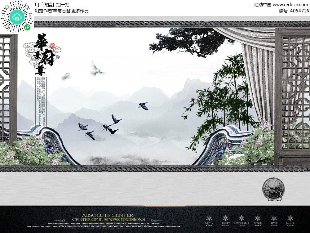 psd素材 psd广告设计模板 房地产广告 华尊府景房地产中式广告之庭院