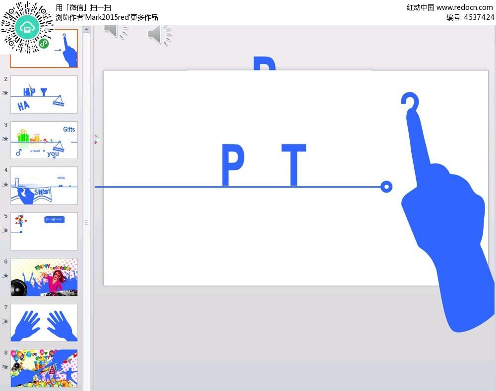蓝手指背景ppt素材免费下载 编号4537424 红动网