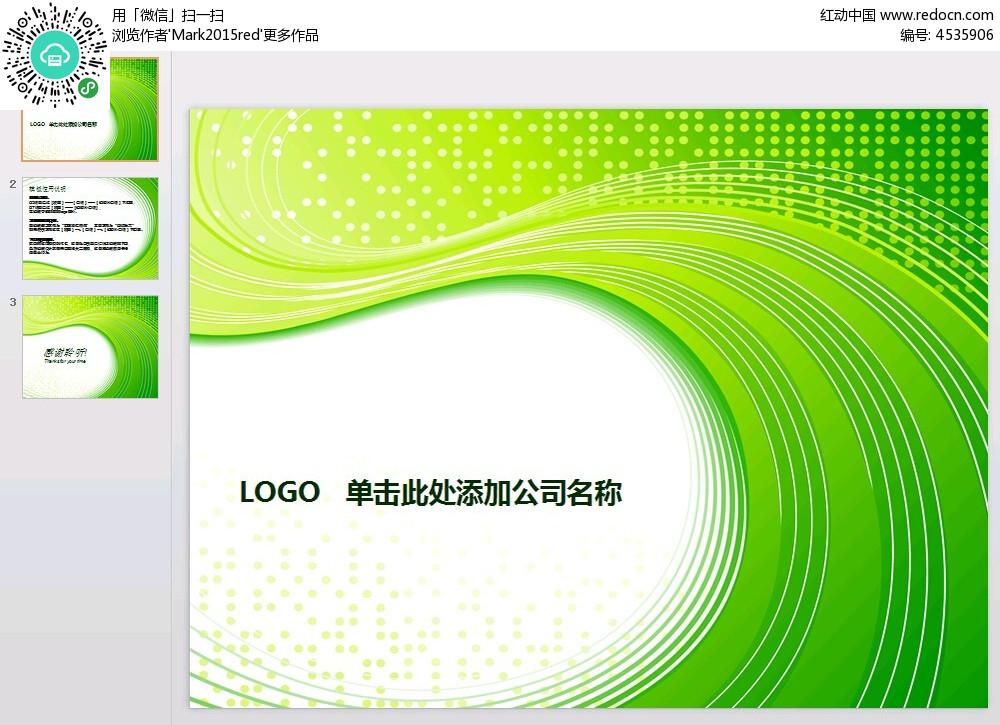 曲线绿色背景ppt素材免费下载 编号4535906 红动网