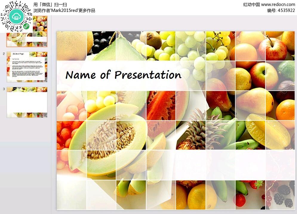 水果背景ppt图片