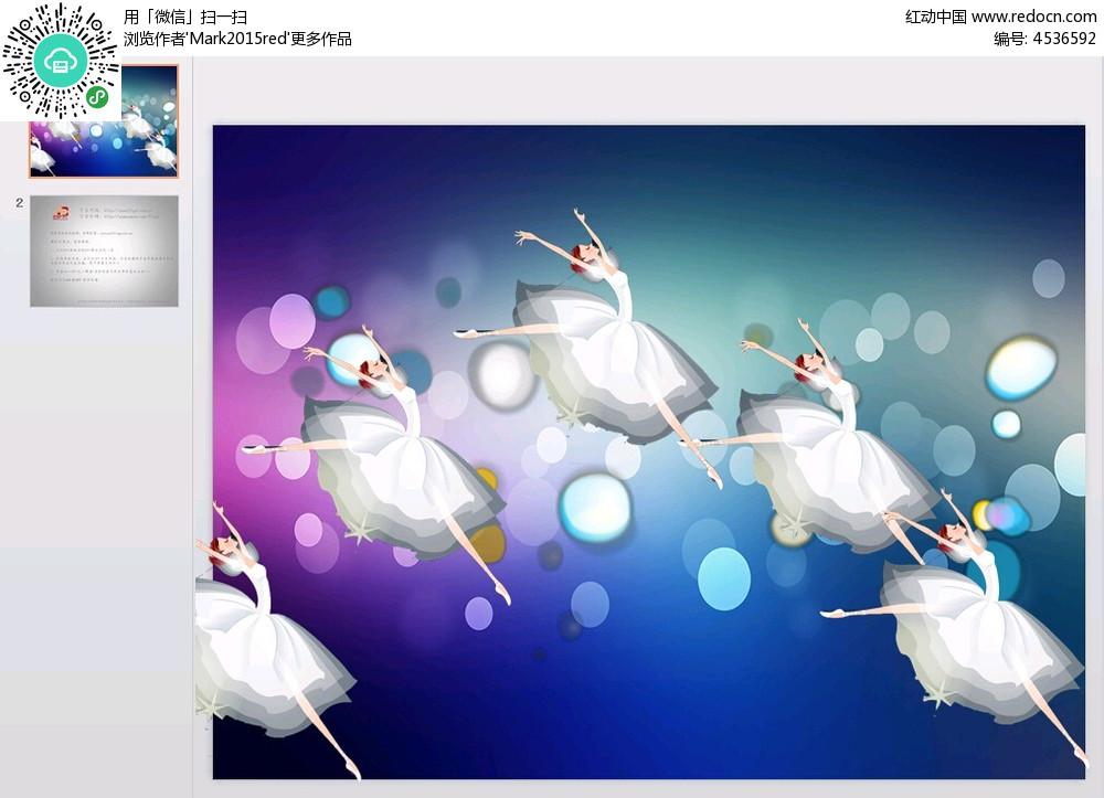 跳舞蹈的人背景ppt图片