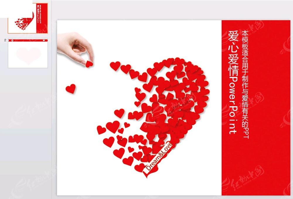 爱心爱情红色ppt模板
