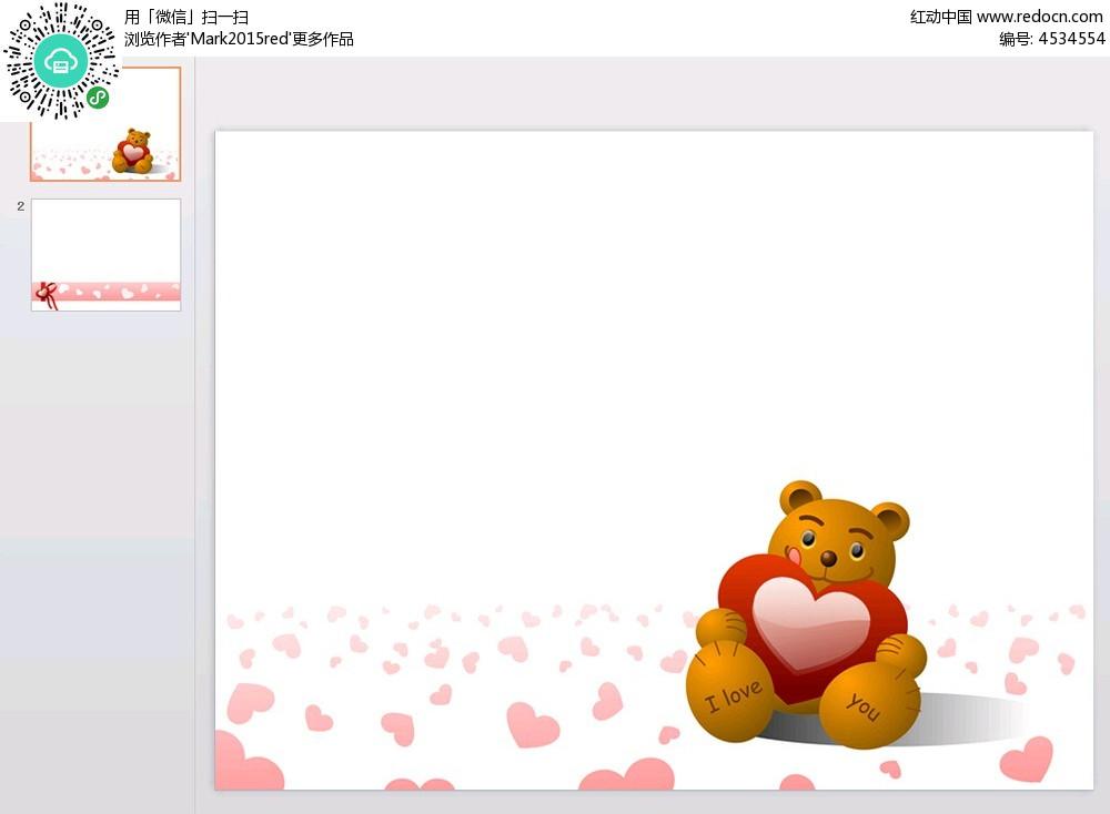 可爱卡通小熊ppt模板