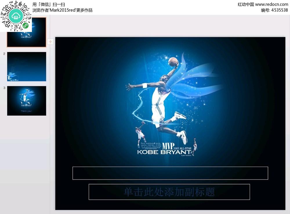 蓝色酷炫投篮ppt背景模板素材免费下载(编号4535538)图片