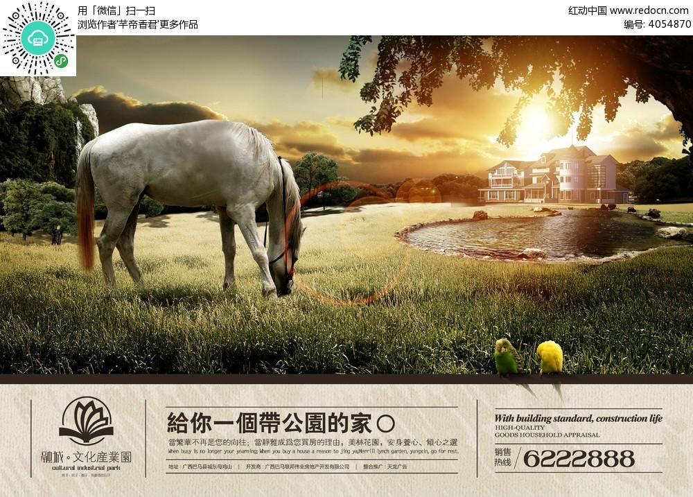 融城文化产业园宣传海报之公园楼房