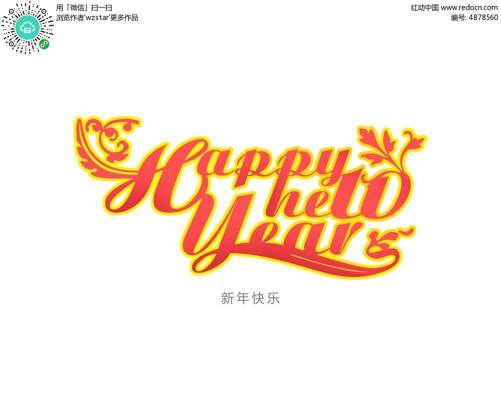 happy hew year艺术字体