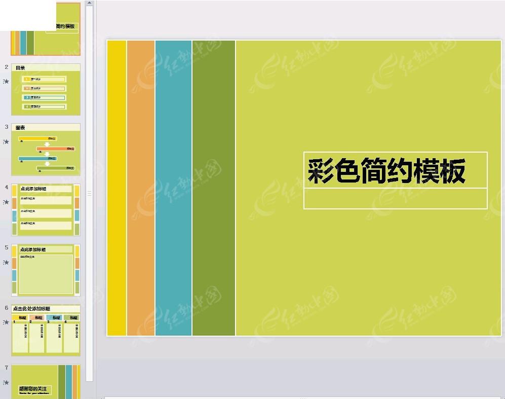 彩色简约ppt模板素材免费下载_红动网图片