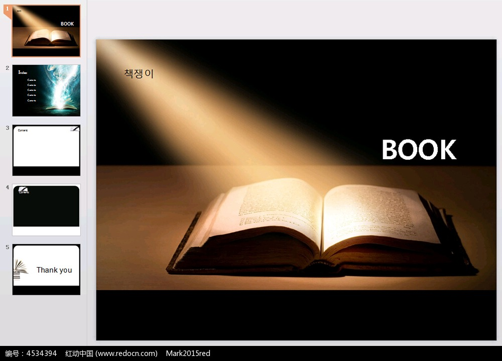 翻开的书ppt模板图片