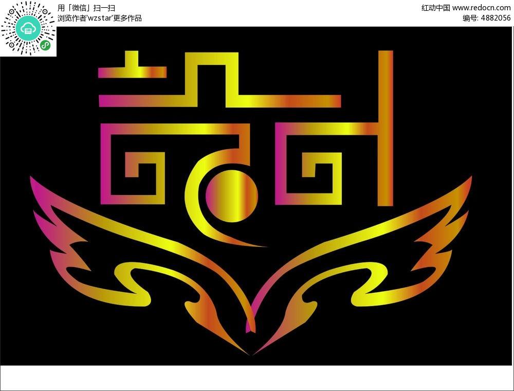 粉黄设计艺术字体图片