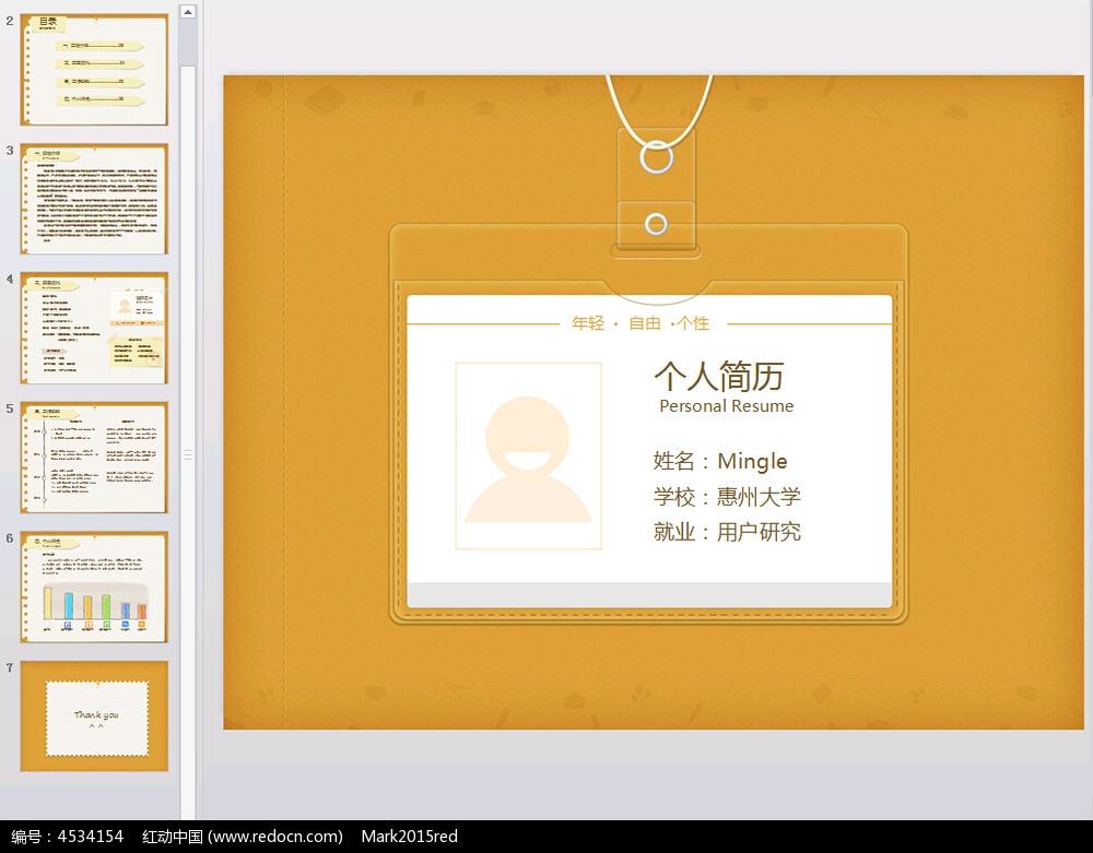 个人简历ppt模板免费下载_教育培训素材图片