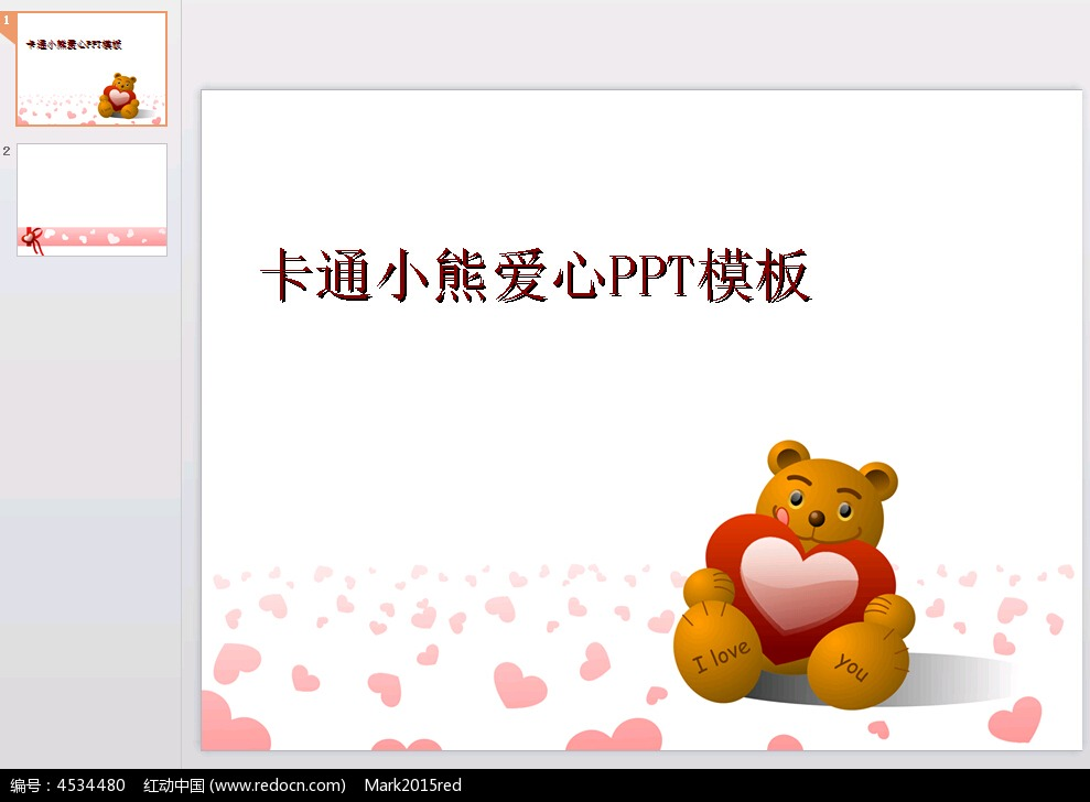 卡通小熊爱心ppt模板