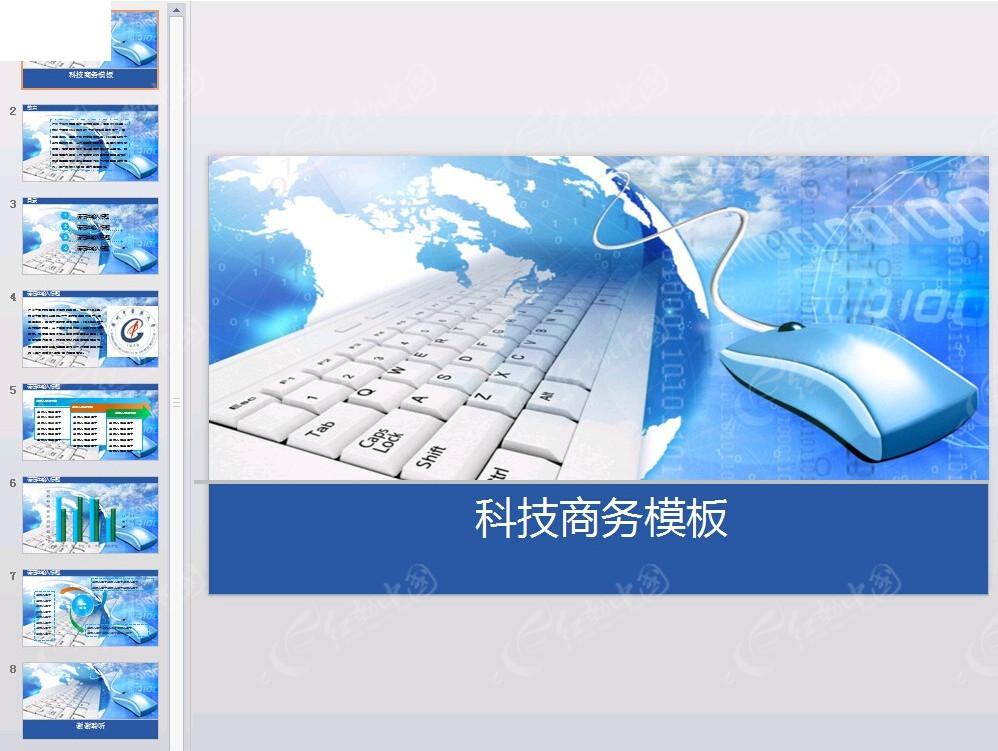 科技商务ppt模板免费下载_企业商务素材图片