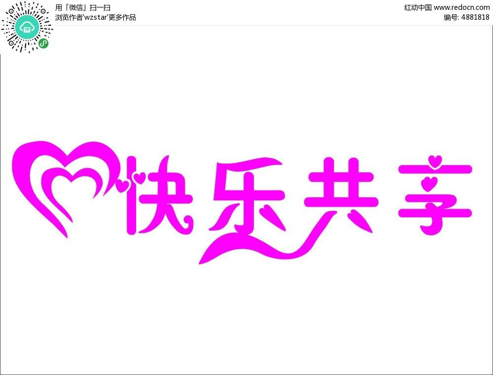 免费素材 字体下载 矢量字体 中文字体 快乐共享艺术字体  请您分享