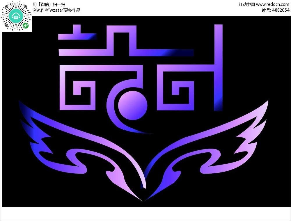 蓝紫设计艺术字体图片