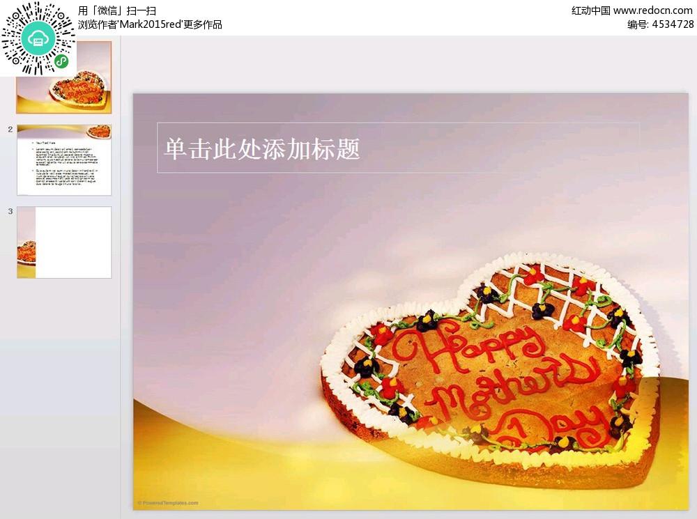 母亲节蛋糕ppt模板免费下载_节日民俗素材图片