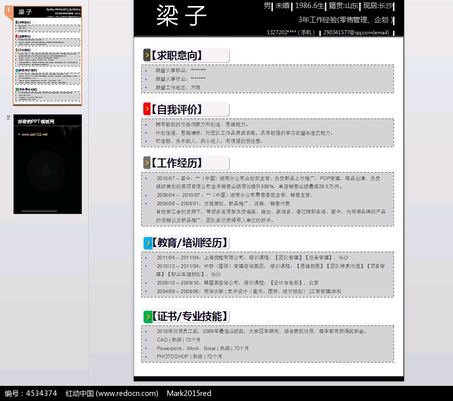 求职简历ppt模板免费下载_教育培训素材图片