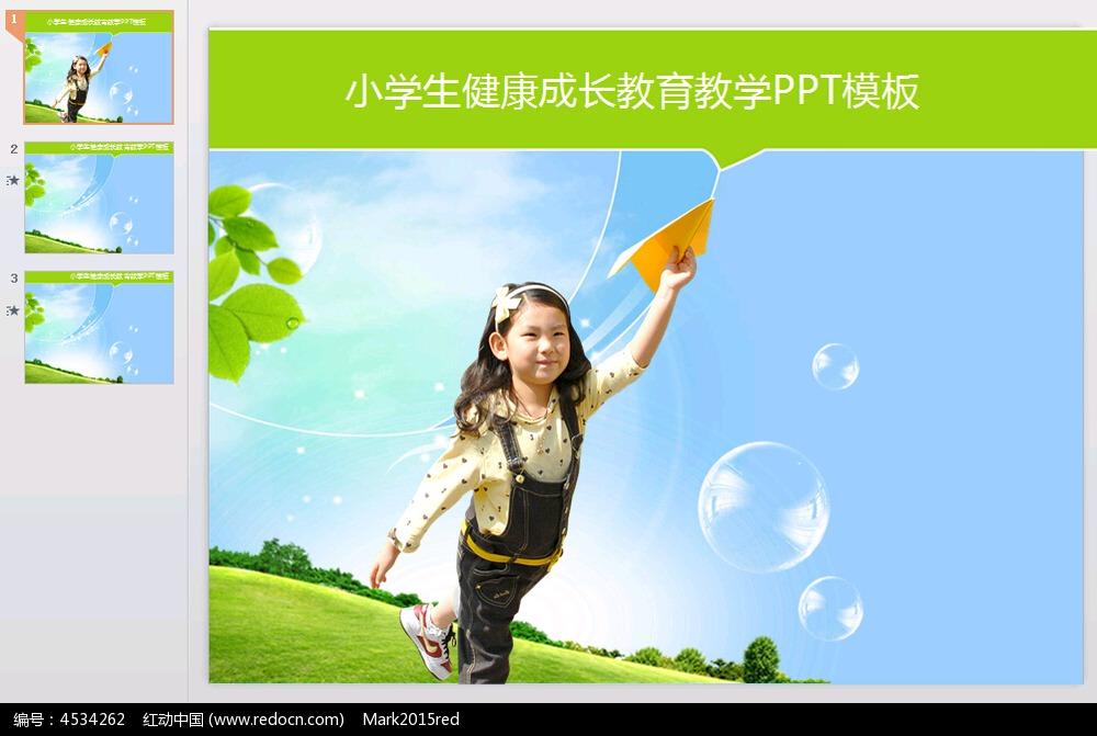 小学生健康成长ppt模板免费下载_教育培训素材图片