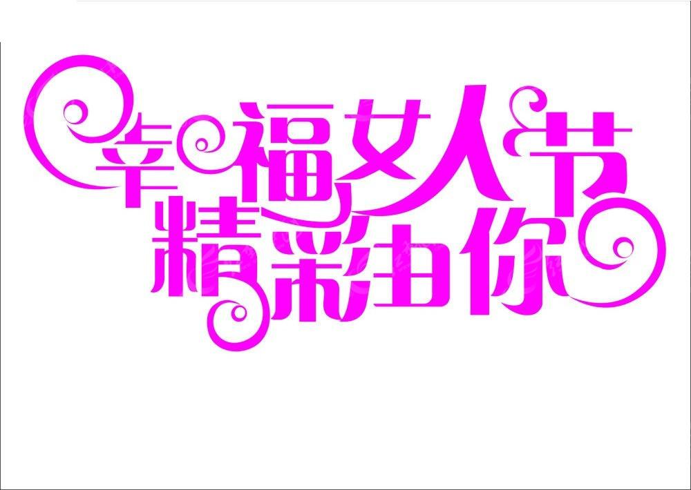 幸福女人节艺术字体