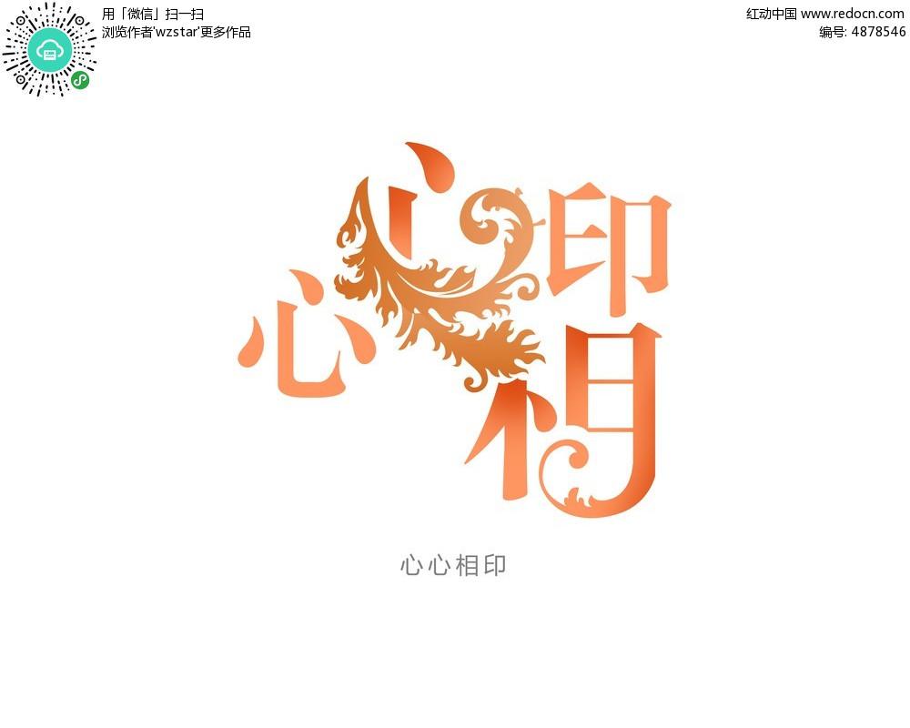 心心相印艺术字体